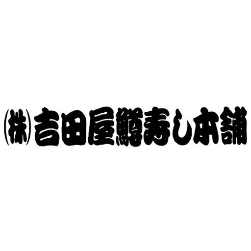 (株)吉田屋鱒寿し本舗